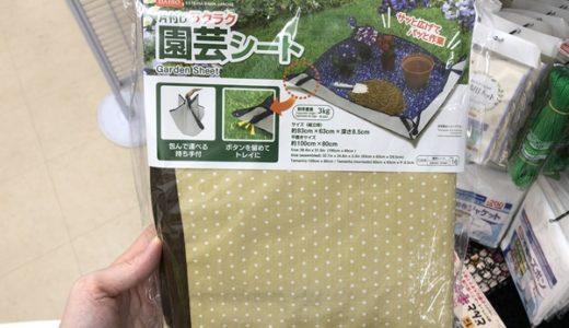 離乳食で床に敷くマットならダイソー園芸用シート☆西松屋の食事シートと比較!