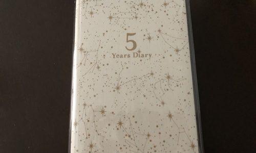 5年日記おすすめはおしゃれでかわいいアーティミス☆開きやすいと感激レビュー