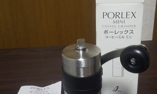 ポーレックスコーヒーミルをレビュー 手入れ口コミやミニとの違い比較☆