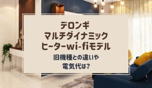 デロンギマルチダイナミックヒーター最新wifiモデルとmdh15-bk違いや電気代は?