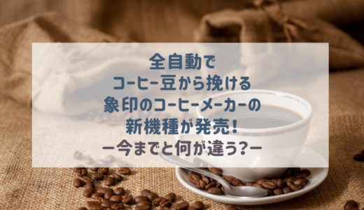 象印コーヒーメーカー珈琲通ECSA40とECRS40の違い比較☆口コミ評判は?