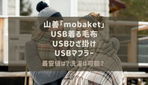 山善mobaketのUSB着る毛布 USBひざ掛け USBマフラー最安値どこ?洗濯は可能?
