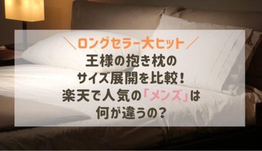 王様の抱き枕のサイズ選び方 メンズのサイズや価格の違いは?口コミも紹介