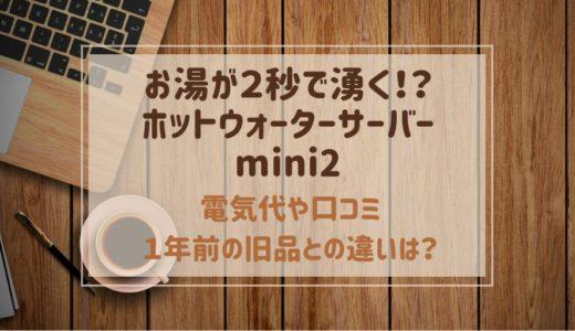 サンコーホットウォーターサーバーmini2電気代や口コミ 旧商品と違いは?