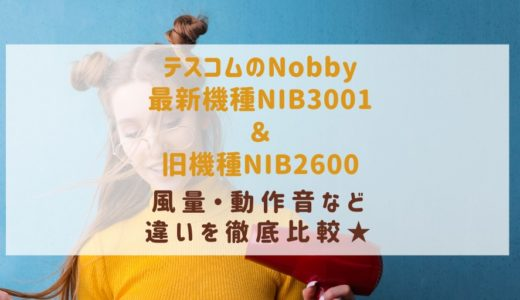 テスコムドライヤーノビーnib3001とnib2600の口コミや風量など違い比較★