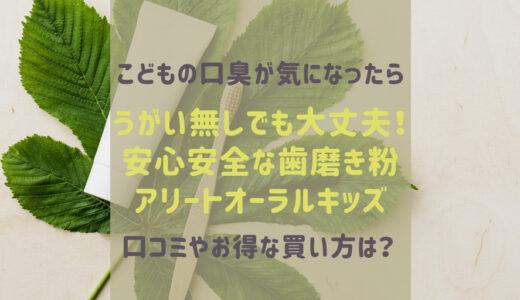 アリート歯磨き粉は何歳から?口臭効果の口コミと成分や販売店紹介