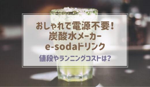 esoda drinkは電源不要で持ち運びできるおしゃれ炭酸水メーカー 維持費は?