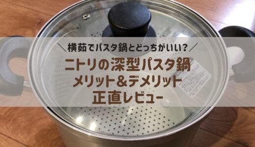 ニトリのパスタ鍋口コミレビュー!横茹でパスタ鍋とどっちおすすめ?