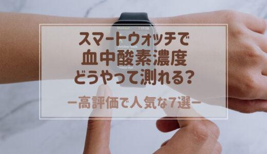 スマートウォッチで血中酸素濃度測れる仕組みと人気7選!体温計代わりにも★