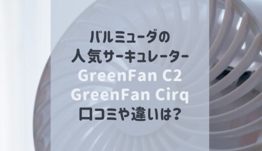 バルミューダのサーキュレーターC2とCirq 口コミや違い比較!どっちがおすすめ?