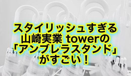 山崎実業 towerの「引っ掛けアンブレラスタンド」が超便利!口コミ評判をチェック!