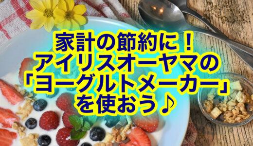 アイリスオーヤマのヨーグルトメーカー IYM-014がすごい!口コミは?値段も比較!