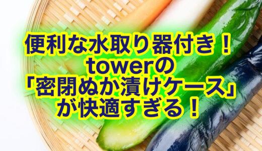 towerの「密閉ぬか漬けケース」は水取り器付きだから初心者におすすめ!口コミは?