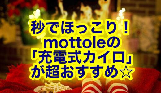 mottoleの充電式カイロがかわいい&機能的でおすすめ!口コミ・価格もチェック☆