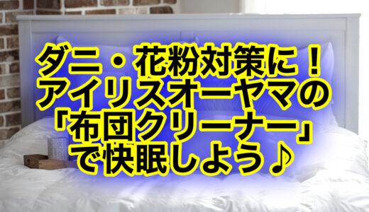 「アイリスオーヤマ 布団クリーナー IC-FAC2」の効果は?口コミ評判もチェック!
