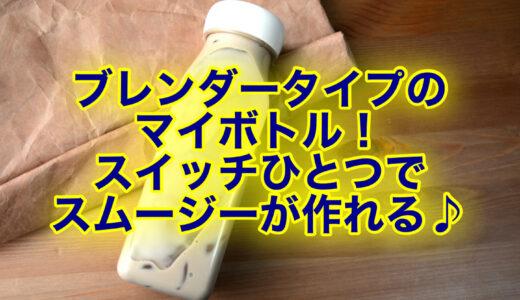 ビタントニオ コードレスマイボトルブレンダーの口コミは?離乳食も作れる!
