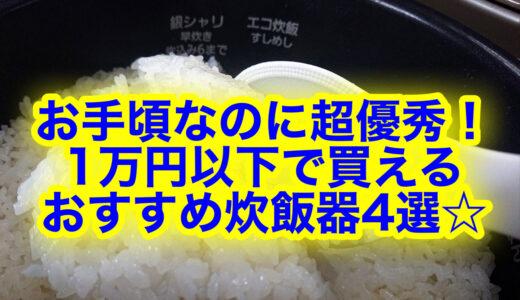 迷ったらコレ!1万円以下で買えるおすすめ炊飯器4選☆口コミ評判もチェック!
