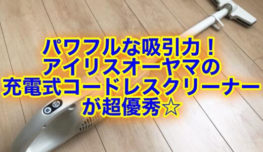 アイリスオーヤマ コードレス掃除機 SCD-141Pの吸引力は?口コミ評判もチェック!