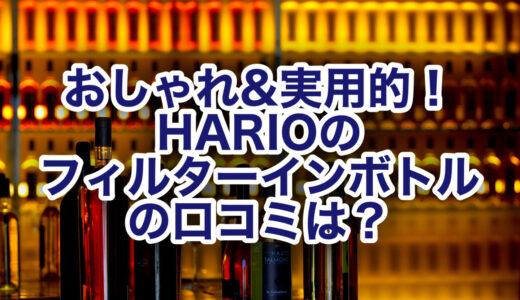 HARIOのフィルターインボトルは耐熱?おすすめの使い方や口コミ評判もご紹介♪