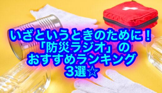 防災ラジオのおすすめランキング3選!それぞれの機能や口コミ評判をチェック☆