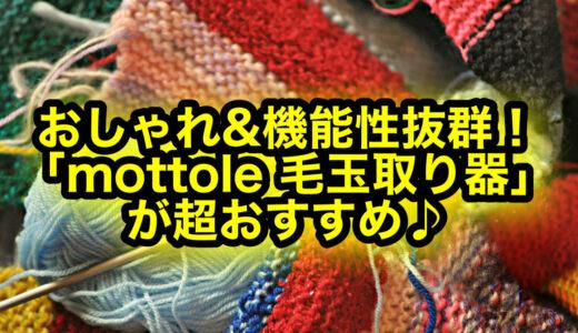 「mottole(モットル)毛玉取り器」の口コミ評判は?使い方や値段もチェック!