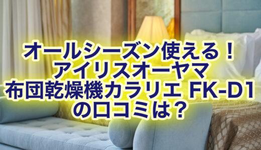 「アイリスオーヤマ 布団乾燥機カラリエ FK-D1」の口コミ評判は?使い方もご紹介!