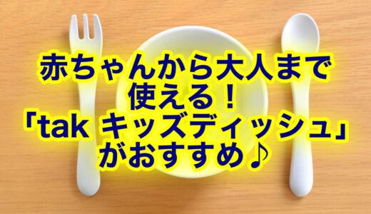 「tak キッズディッシュ」はお食い初めの食器にぴったり!出産祝いのギフトにも♪