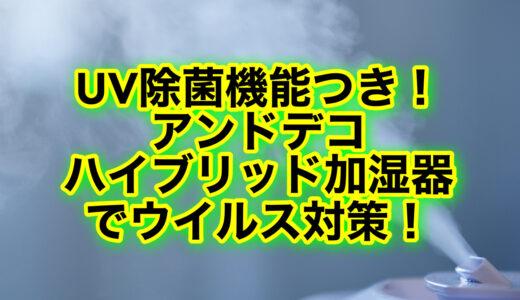 アンドデコのハイブリッド加湿器は電気代がかかる?UV除菌機能付きで衛生的!