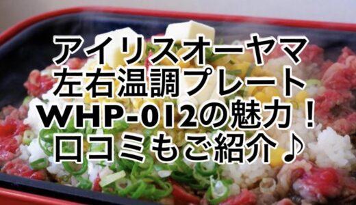 アイリスオーヤマ 左右温調ホットプレート WHP-012の魅力!口コミもご紹介♪