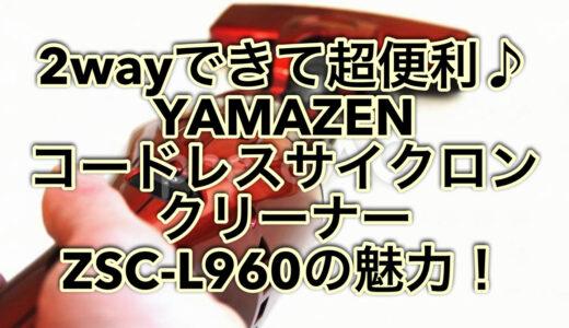YAMAZEN コードレスサイクロンクリーナー ZSC-L960の魅力!口コミもご紹介♪