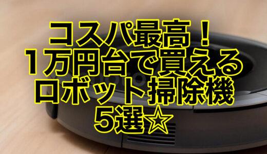 コスパ最強!1万円台で買える格安ロボット掃除機5選!水拭きできる2in1タイプも♪