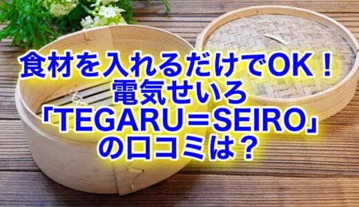エムケー精工の電気せいろ「TEGARU=SEIRO」の口コミは?おすすめレシピも紹介♪