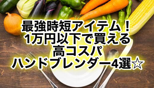 時短料理に大活躍!1万円以下のおすすめハンドブレンダー4選!口コミもご紹介♪